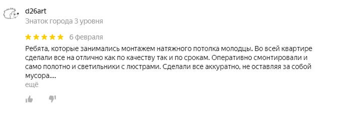 screenshot-yandex.ru-2021-05-03-20-24-50-156