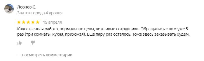 screenshot-yandex.ru-2021-05-03-20-25-04-140